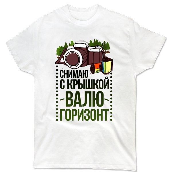 Мужская футболка Снимаю с Крышкой