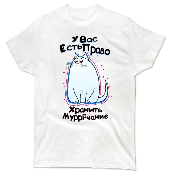 Мужская футболка Право Хранить Мурчание