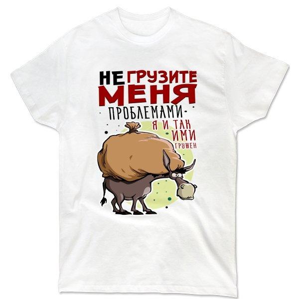 Мужская футболка Не грузите меня Проблемами