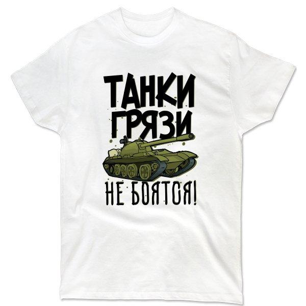 Мужская футболка Танки Грязи Не боятся