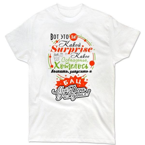 Мужская футболка Мой День Рожденья