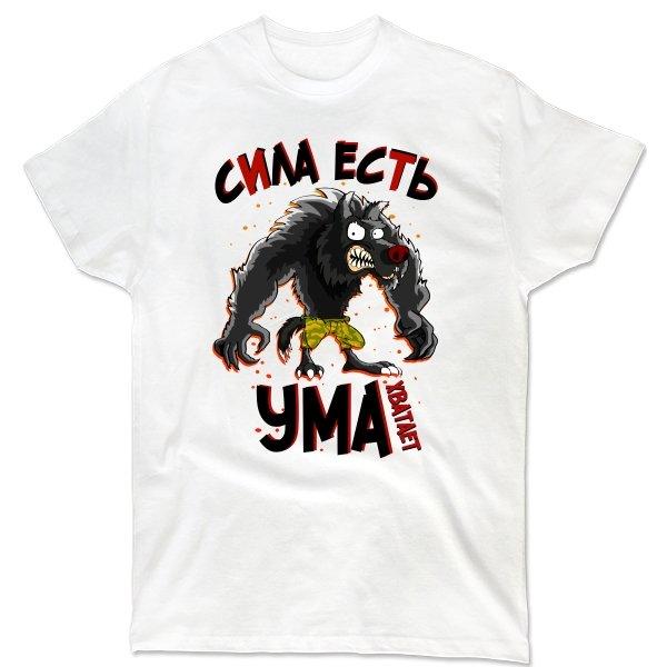 Мужская футболка Сила Есть Ума Хватает