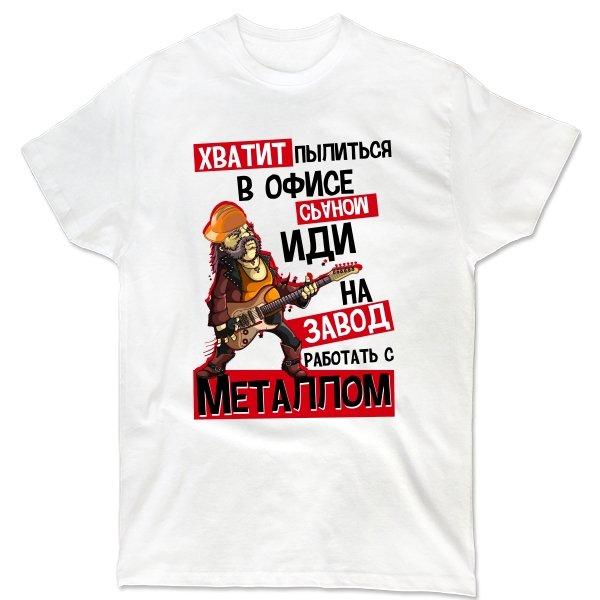 Мужская футболка Иди на Завод работать с Металлом