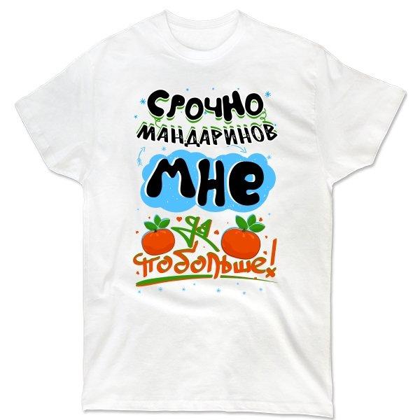 Мужская футболка Мандаринов Мне Побольше