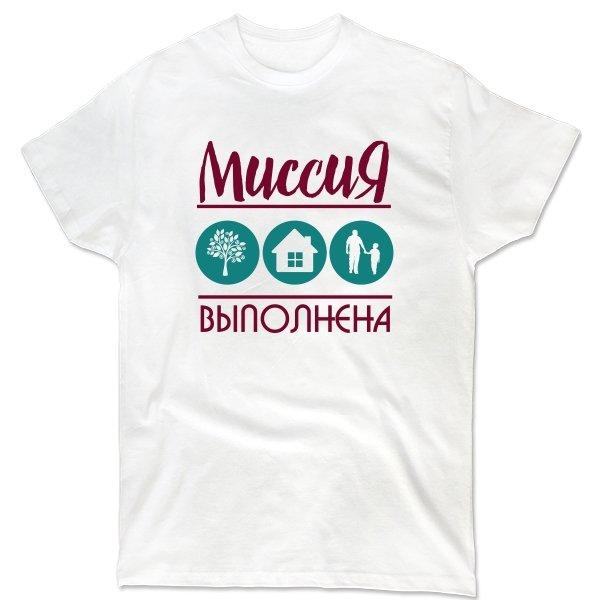 Мужская футболка Миссия Выполнена