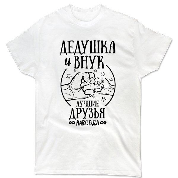 Мужская футболка Дедушка и Внук Лучшие Друзья
