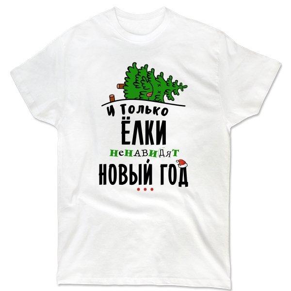 Мужская футболка Ёлки ненавидят Новый Год