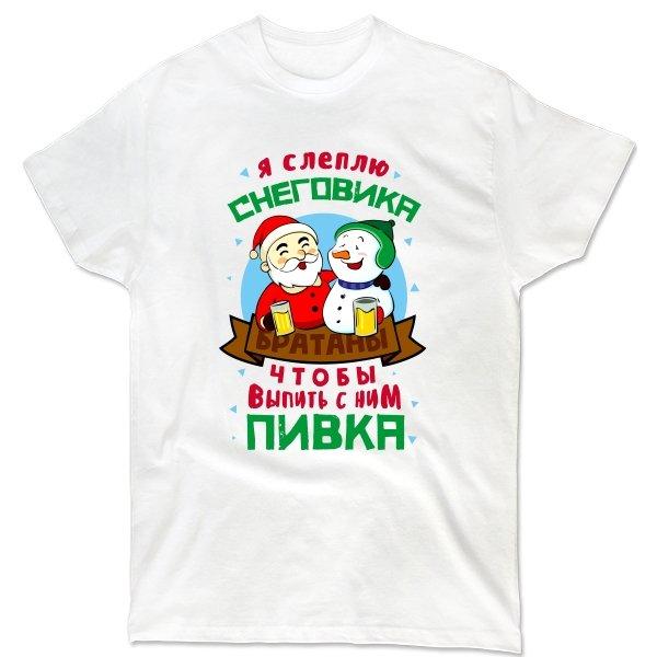 Мужская футболка Я слеплю Снеговика
