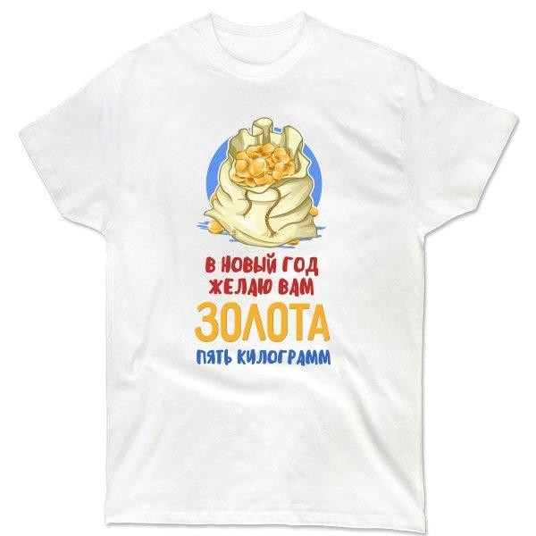 Мужская футболка Желаю Вам золота