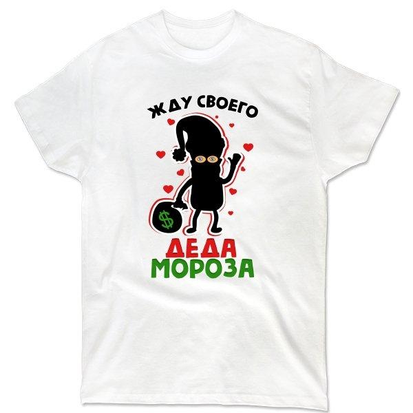 Мужская футболка Жду своего Деда Мороза