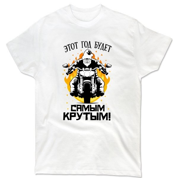 Мужская футболка Самый крутой год