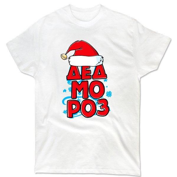 Мужская футболка Дед Мороз