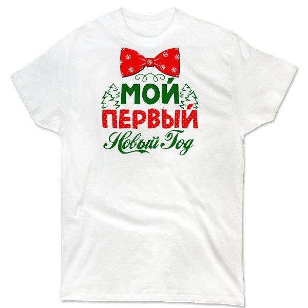 Мужская футболка Мой первый Новый Год