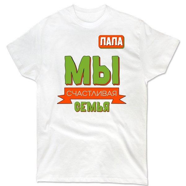 Мужская футболка Мы счастливая семья - Папа