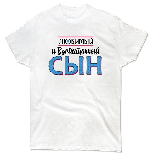 Мужская футболка Любимый Сын