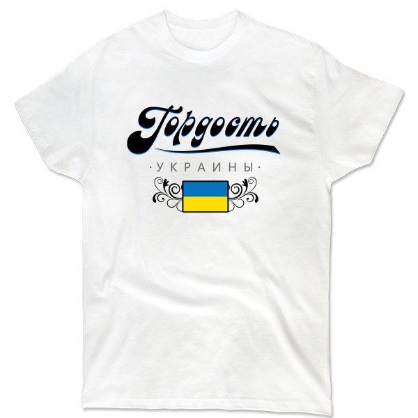 Мужская футболка Гордость Украины