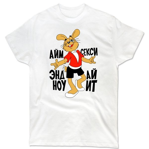 Мужская футболка Айм Секси Заяц