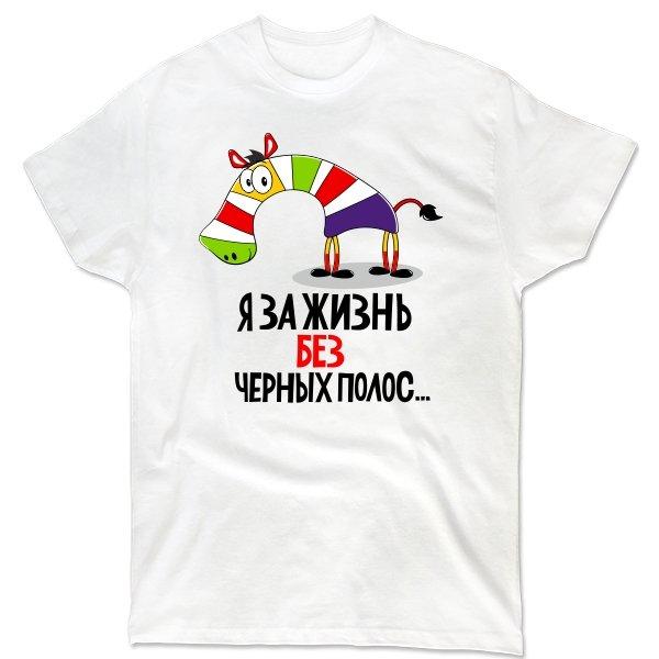 Мужская футболка За жизнь без черных полос