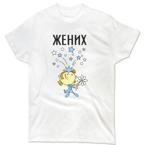 Мужская футболка Жених с букетом