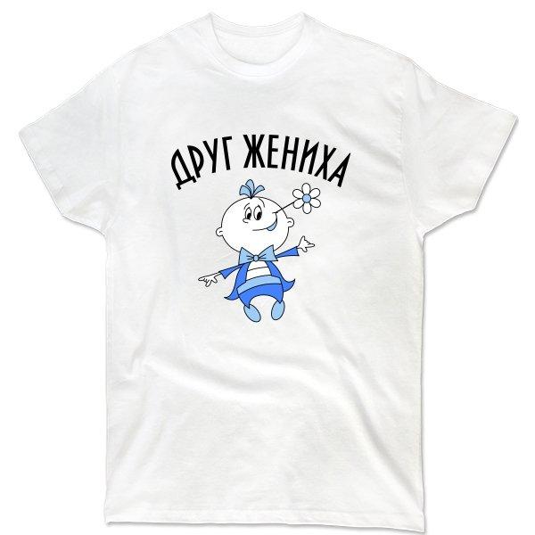 Мужская футболка Друг Жениха