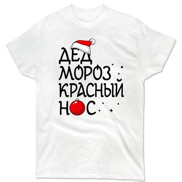 Мужская футболка Дед мороз Красный нос