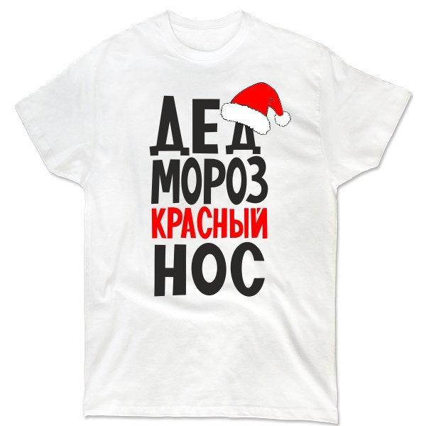 Мужская футболка Красный Нос