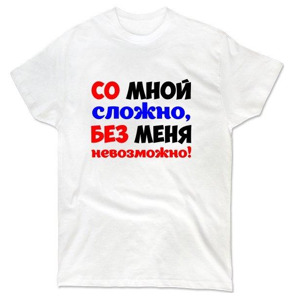Мужская футболка Без меня Невозможно