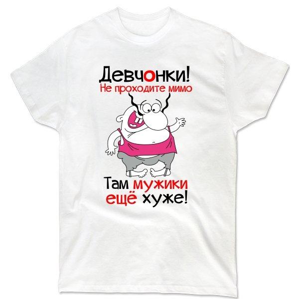 Мужская футболка Девчонки не проходите мимо