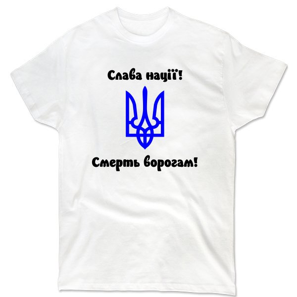 Мужская футболка Слава Нації Смерть Ворогам