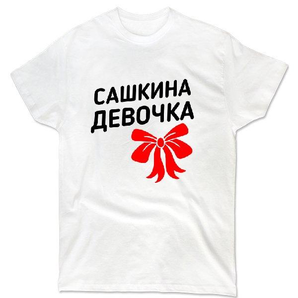 Футболка Сашкина девочка