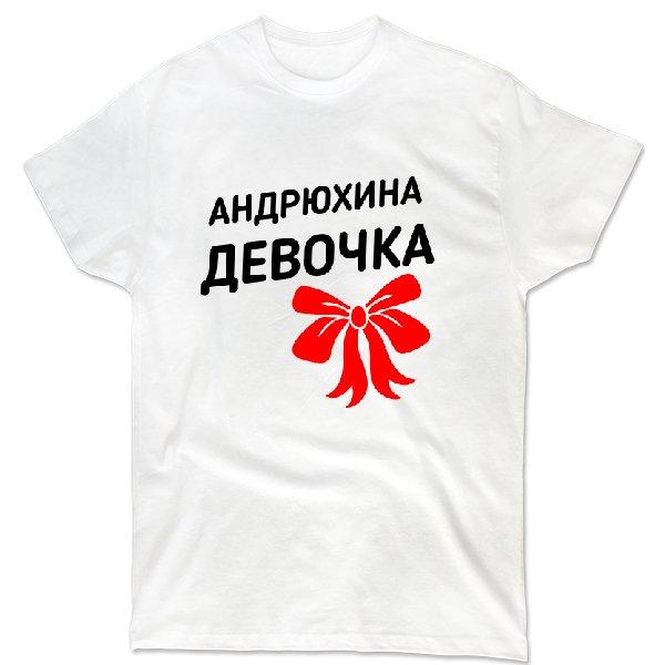 Футболка Андрюхина девочка