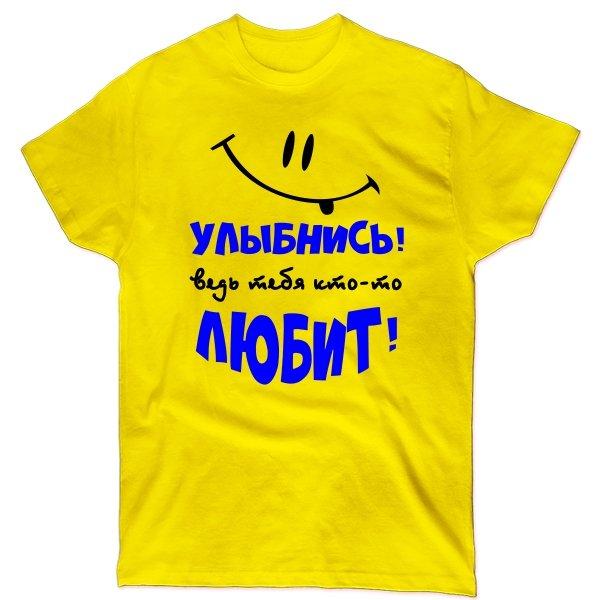 Мужская футболка Улыбнись - Тебя Любят