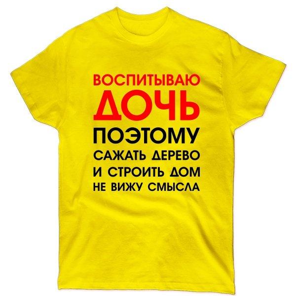 Мужская футболка Воспитываю Дочь