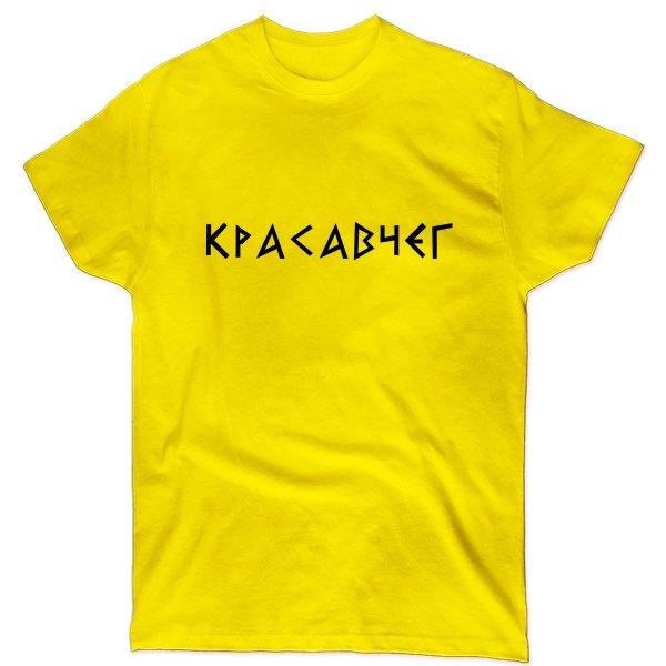 Мужская футболка Красавчег