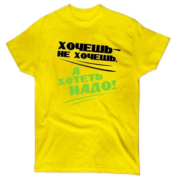 Мужская футболка Хотеть Надо