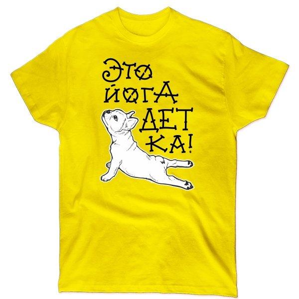 Мужская футболка Это Йога Детка