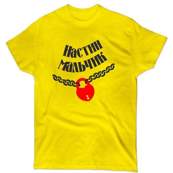Мужская футболка Настин Мальчик