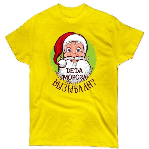 Мужская футболка Деда мороза вызывали