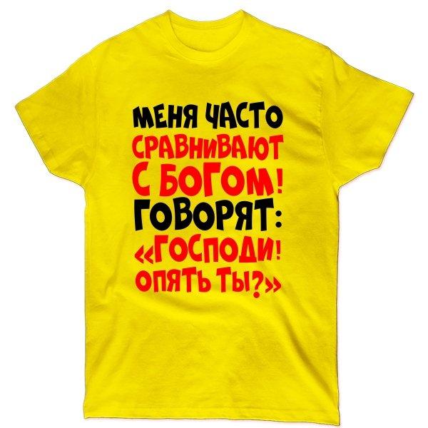 Мужская футболка Бог