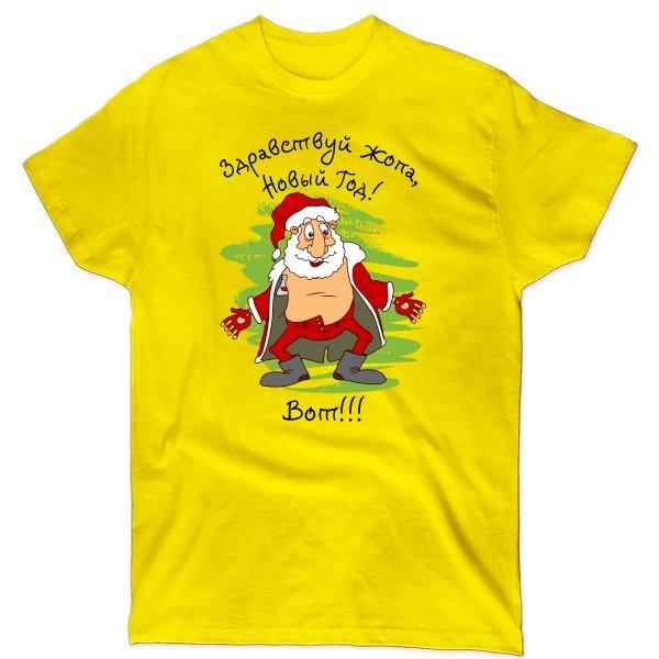 Мужская футболка Здравствуй жопа Новый год