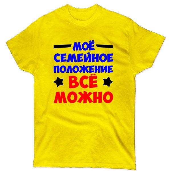Мужская футболка Все можно