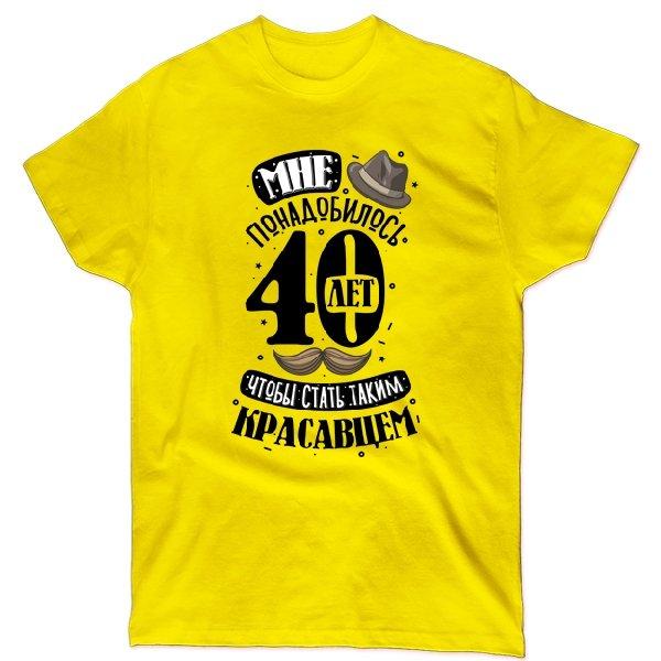 Футболка Юбилей 40 лет
