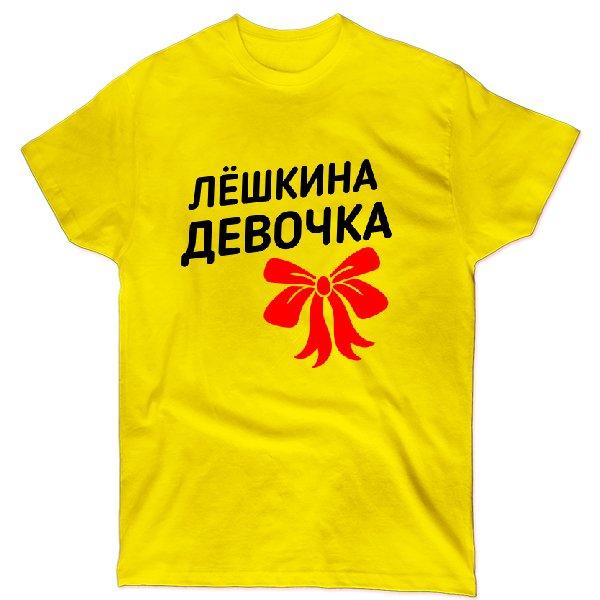 Футболка Лёшкина девочка