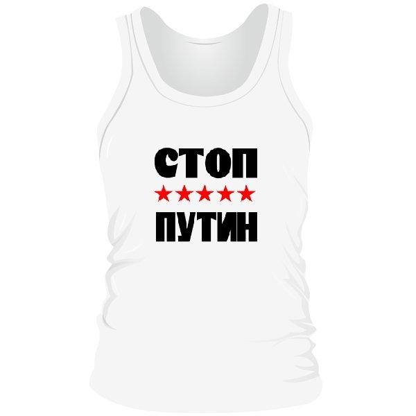 Мужская майка Стоп Путин
