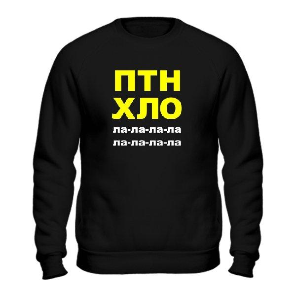 Мужской свитшот ПТН ХЛО