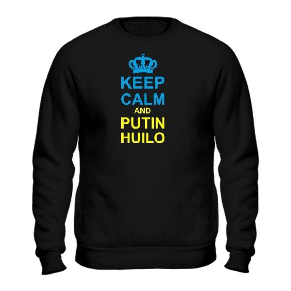 Мужской свитшот Keep calm and Putin Huilo