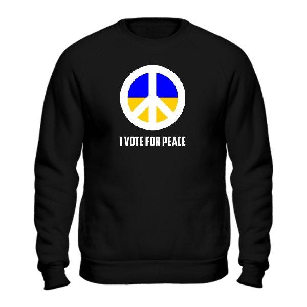 Мужской свитшот Голосую за Мир