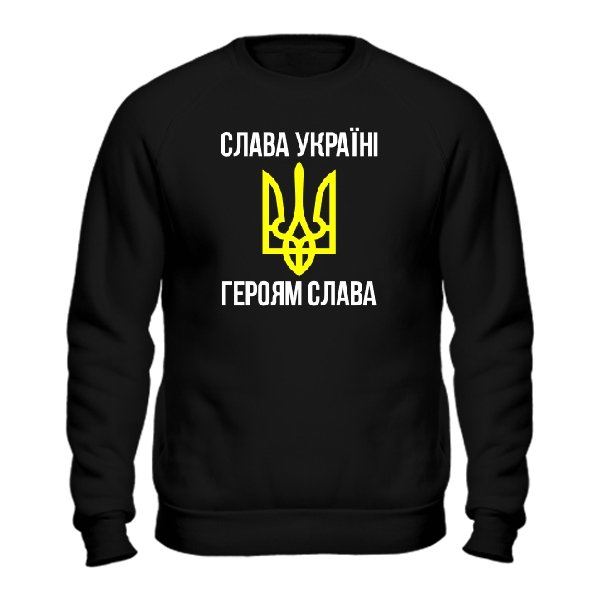Мужской свитшот Слава Україні Героям Слава