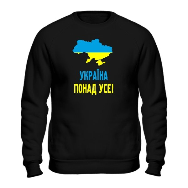 Мужской свитшот Україна Понад Усе