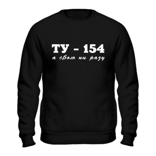 Свитшот Ту-154